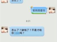 熊孩子为给妈妈买母亲节礼物 从亲戚网银里偷转2000元