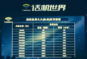 """宁波""""170""""手机号段昨日首发"""